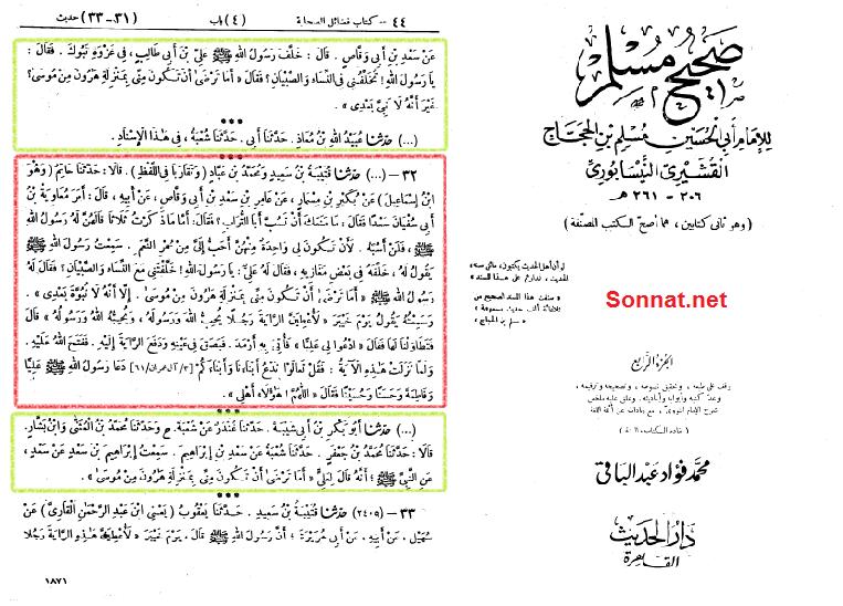 معاویه و دستور به سب حضرت علی