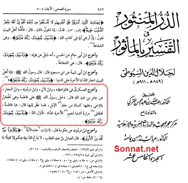 آیات در شان حضرت زهرا