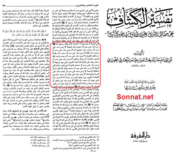 مات علی حب آل محمد