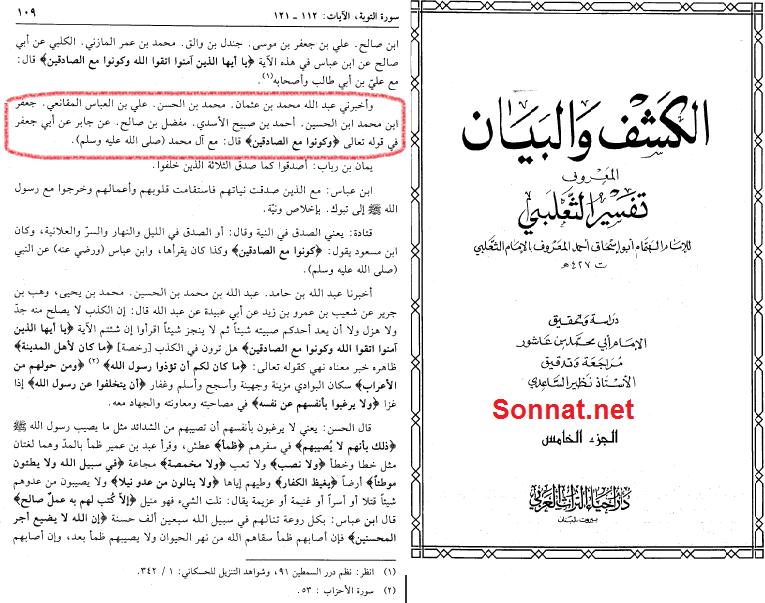 حضرت فاطمه در قرآن