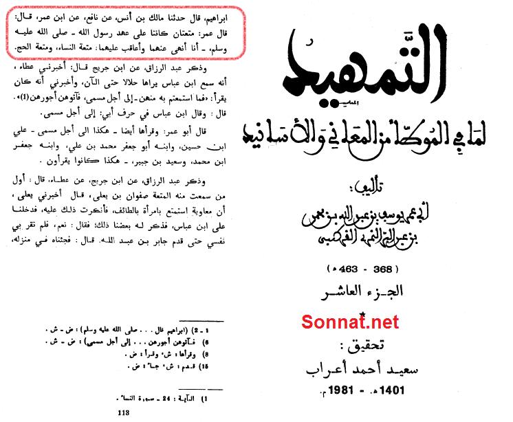 آیا حکم ازدواج موقت در قرآن آمده است؟