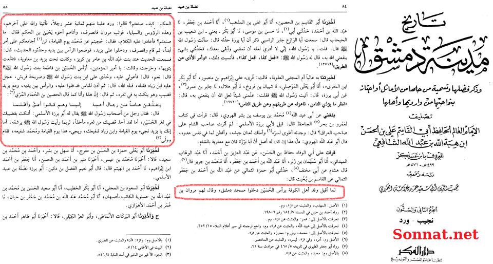 مقتل امام حسین