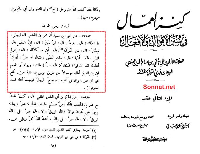 ادعای علم غيب برای جناب عمر + سند