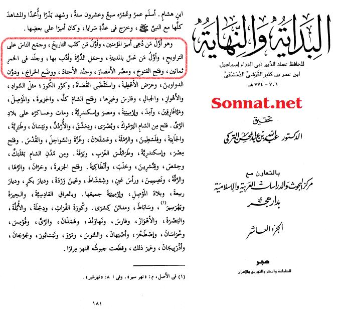 بدعت نماز تراویح