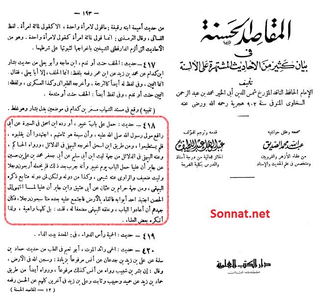 توهین به حضرت علی
