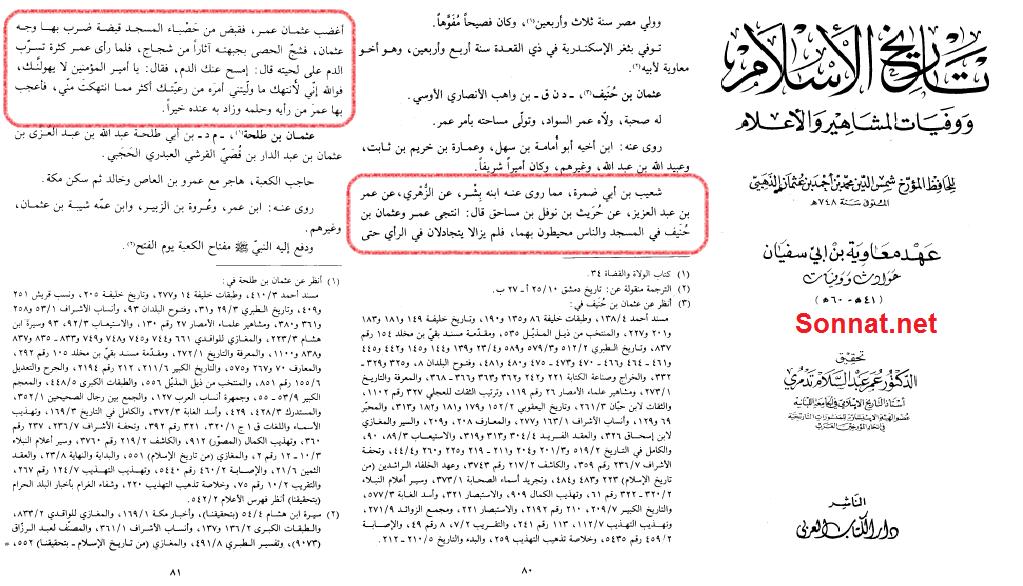 عمر و شکستن سر+سند