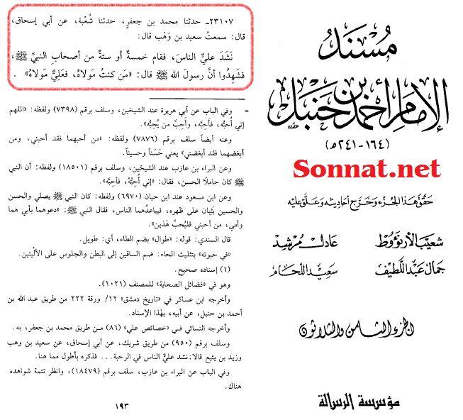 سنت-تاریخ تحلیل نشده اسلام