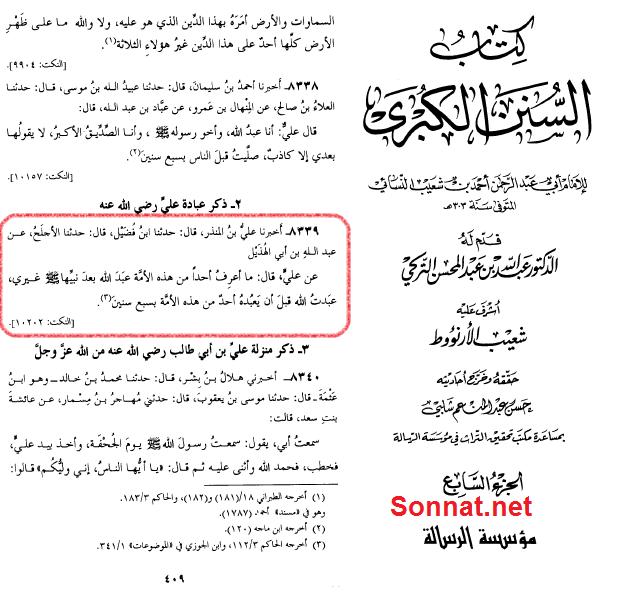 ایمان حضرت علی