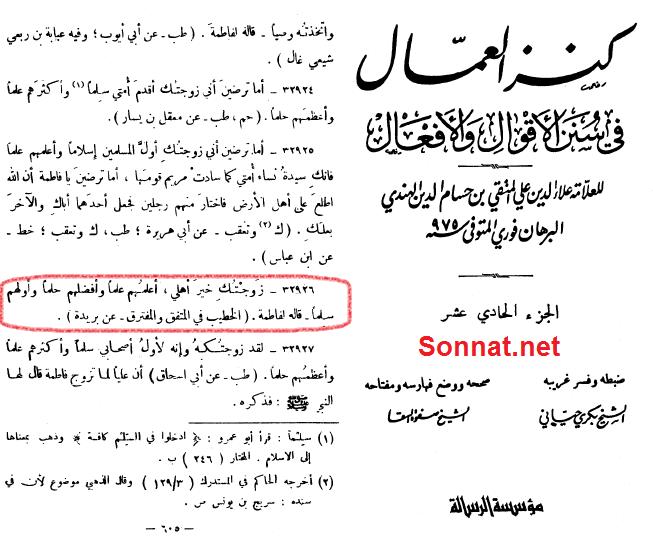اولین مسلمان