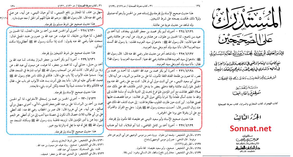 تجزیه و تحلیل شورای عمری+سند