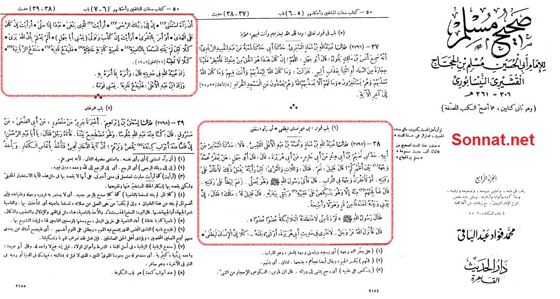 ابوجهل و روایت ابوهریره