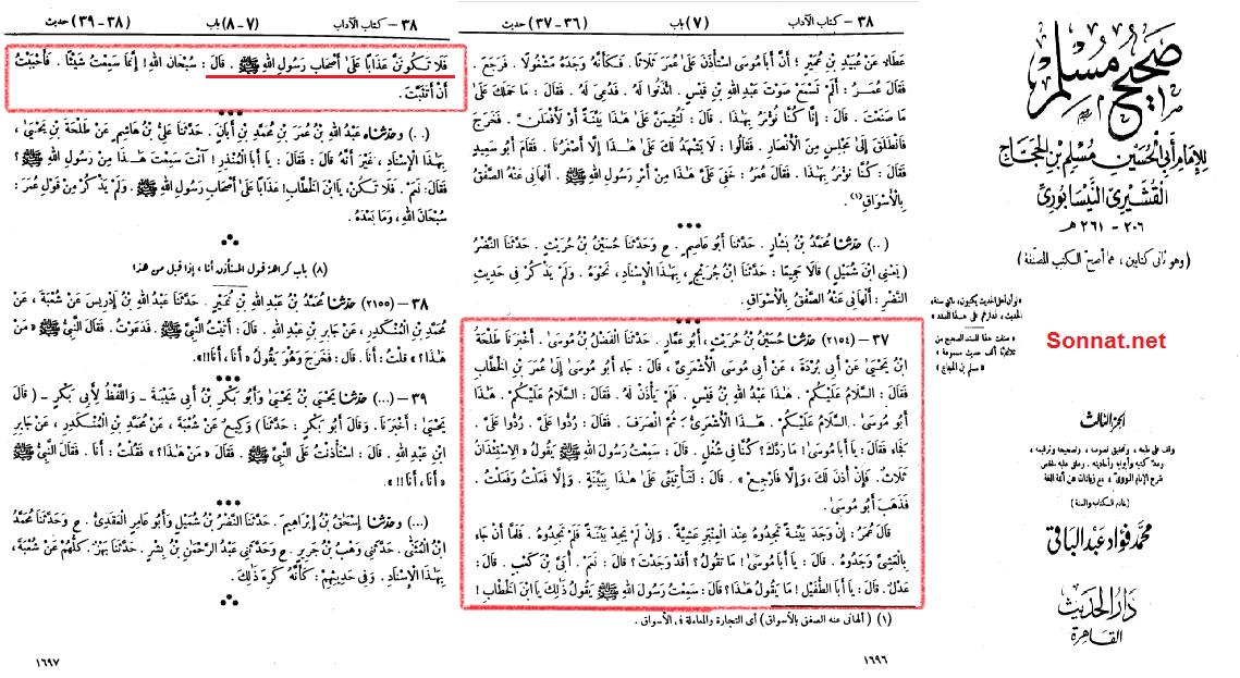 عمر و اذیت صحابه