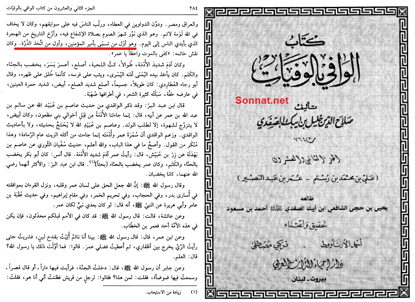اولین شلاق به دست اسلامی !+سند