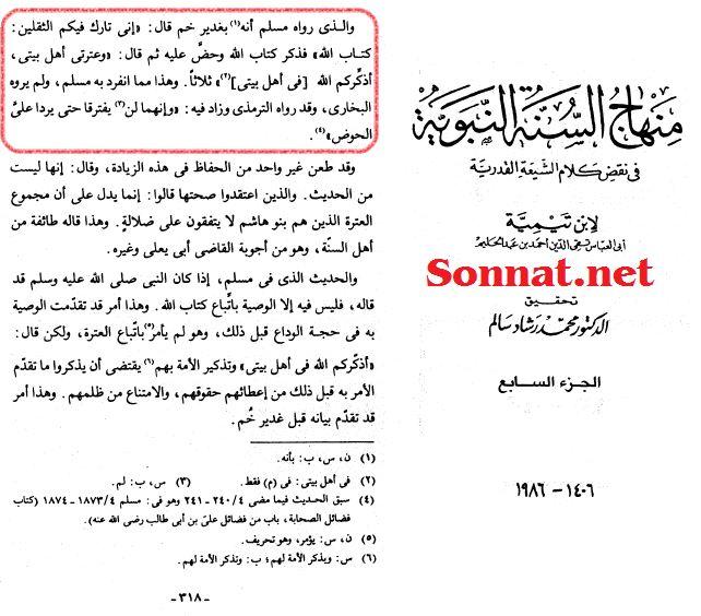 اسناد غدیر در کتب اهل سنت همراه با اسکن (ویژه نامه)