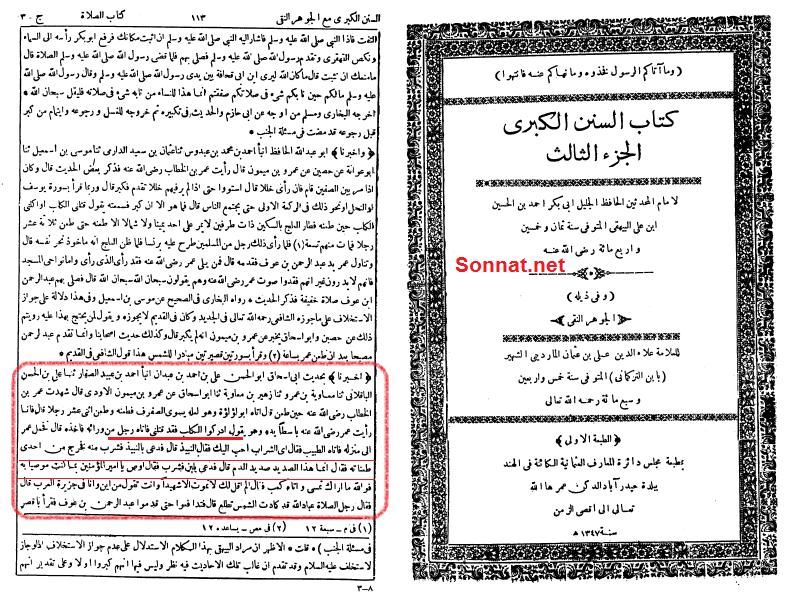 ضربت خوردن حضرت امام علی(ع) و  خلیفه دوم+سند