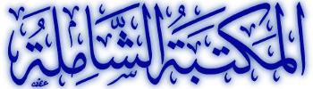 دانلود کتب اهل سنت و جماعت