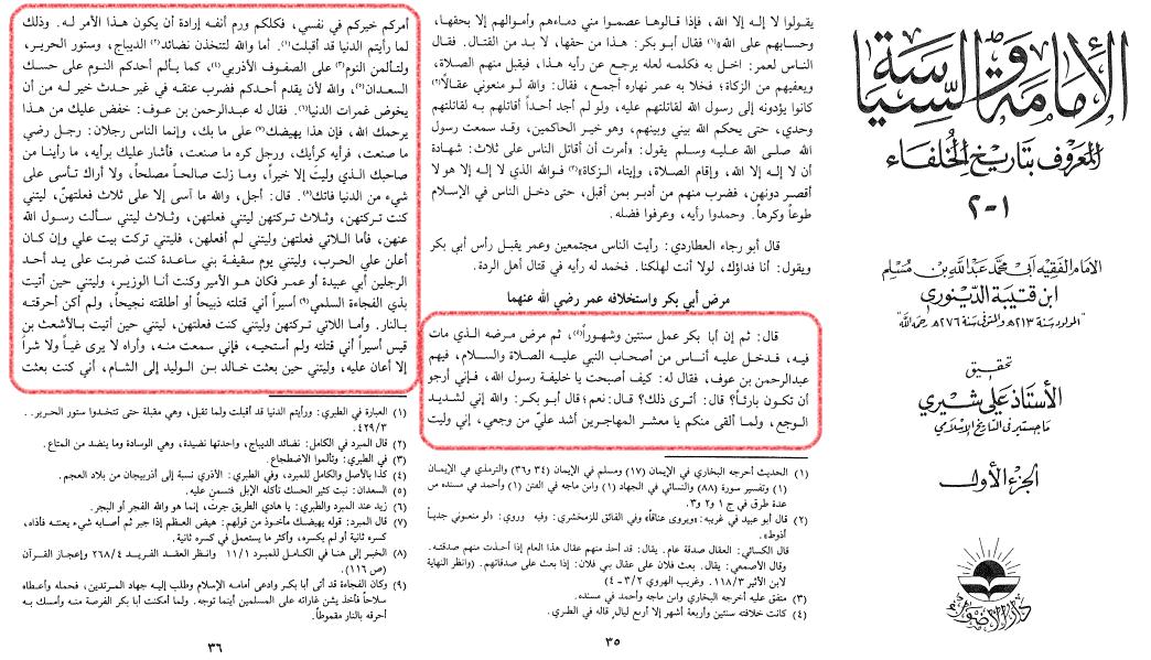 اعتراف ابوبکر به هجوم به خانه وحی