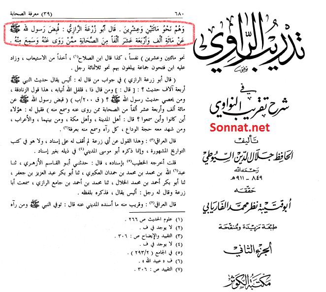 تعداد صحابه