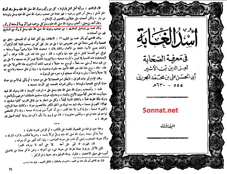 تعریف صحابه