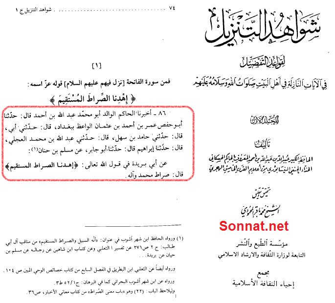 فضائل اهل بیت در قرآن