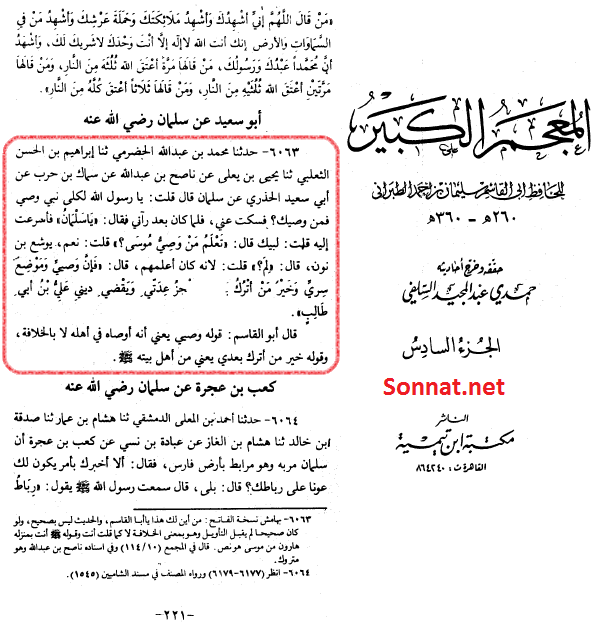 فضایل حضرت علی
