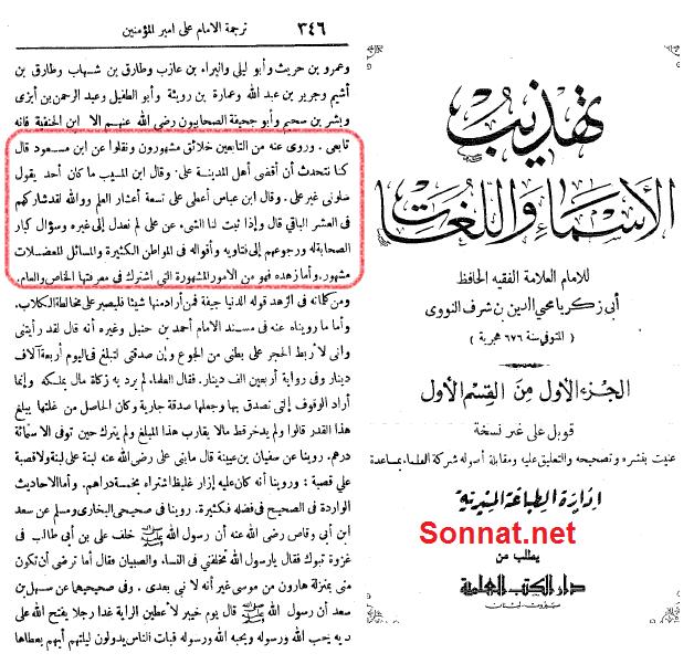 اعتراف به علم حضرت علی