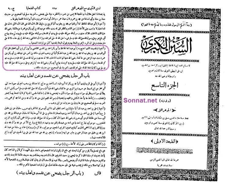 عمر و قربانی نکردن در حج+سند